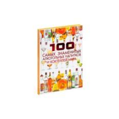 Книга с рецептами 100 знаменитых напитков и коктейлей мира