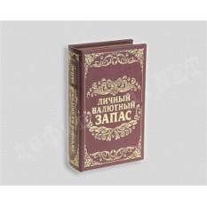 Книга-сейф «Личный валютный запас»