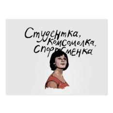Обложка на студенческий Комсомолка