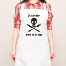 Фартук Осторожно: она готовит!