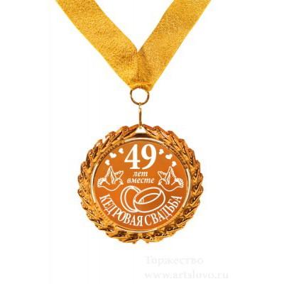 Медаль 49 лет – кедровая свадьба