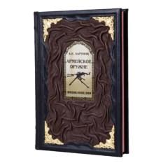 Книга Энциклопедия армейского оружия