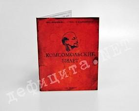 Блокнот «Комсомольский билет»