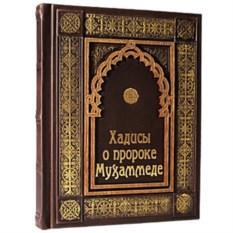 Подарочная книга Хадисы о Пророке Мухаммеде