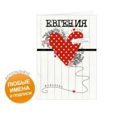 Именная открытка Сердце 2