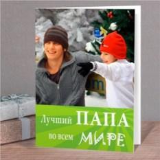 Именная открытка Лучший папа во всем мире
