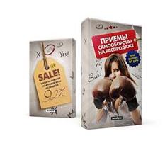 Антибука «Приемы самообороны на распродаже»