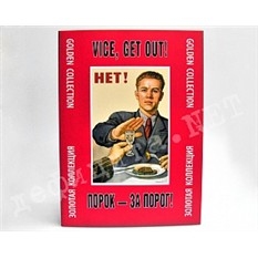 Набор советских плакатов «Порок – за порог!»
