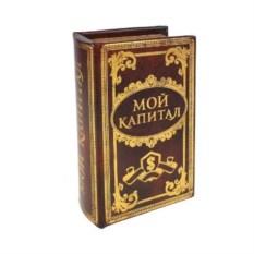Книга-сейф из дерева «Мой капитал»