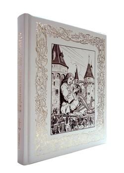 Книга Путешествия в некоторые отдаленные страны света Лемюэля Гулливера, сначала хирурга, а потом капитана нескольких кораблей
