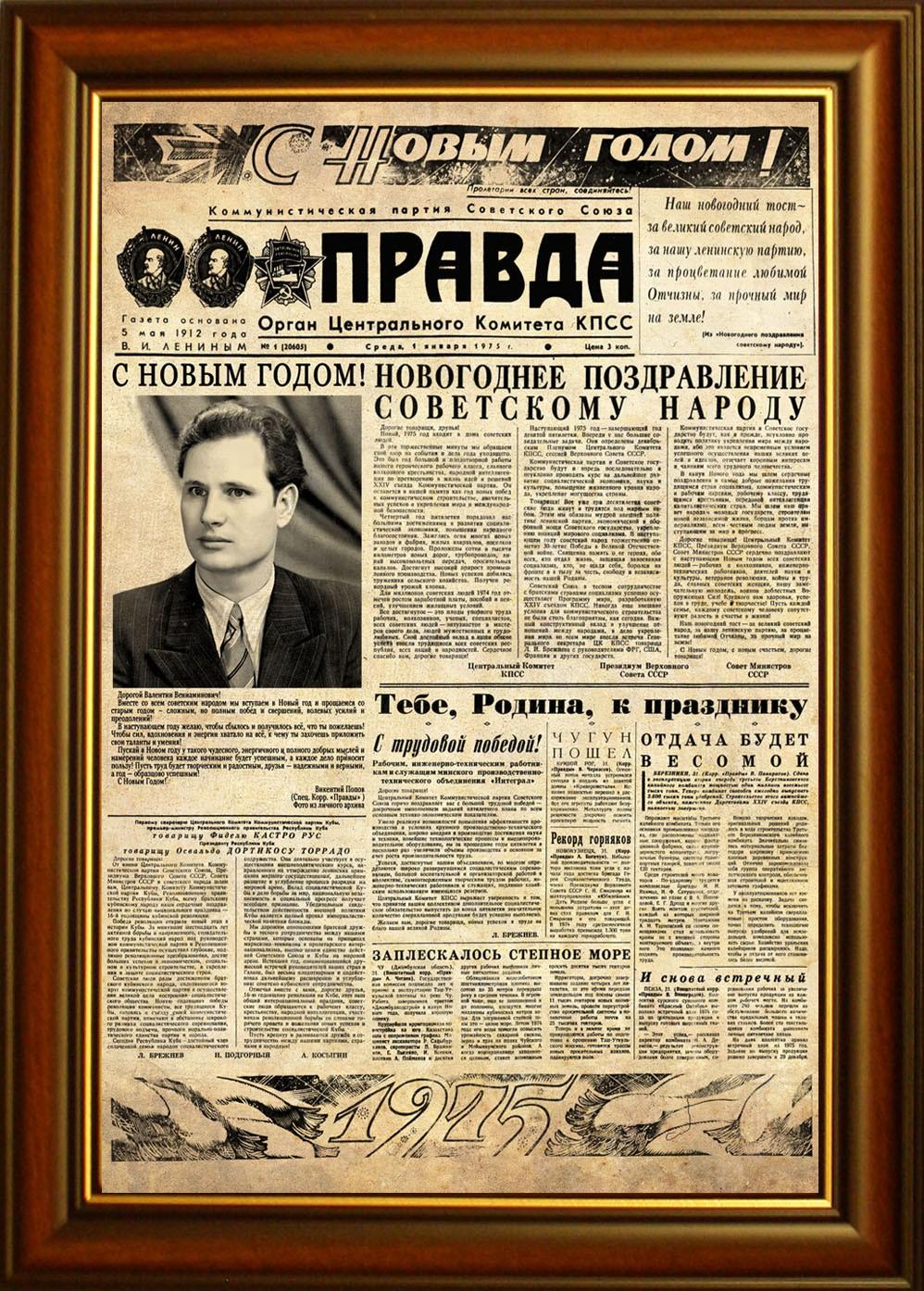 Старые газеты для поздравления 333