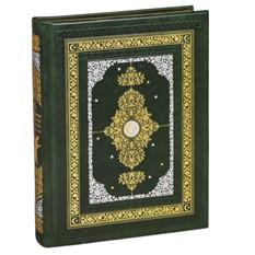 Подарочная книга Священная история согласно Корану