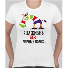 Женская футболка Я за жизнь без черных полос