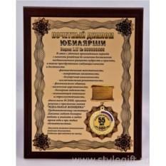 Плакетка Почетный диплом юбилярши. 55 лет