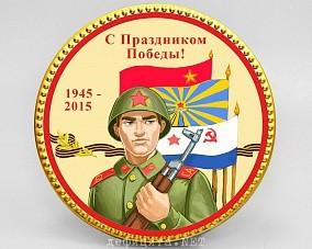Шоколадная медаль «С Днем Победы!» №1