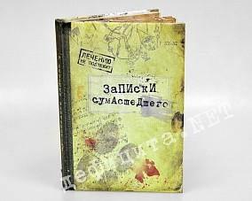 Ежедневник «Записки сумасшедшего»
