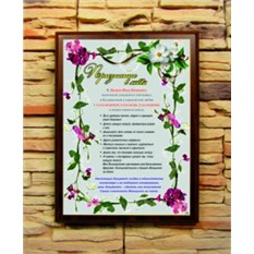 Подарочный диплом (плакетка) Признание в любви женщине