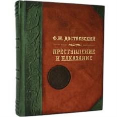 Подарочная книга Преступление и Наказание Ф.М.Достоевского