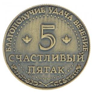 Монета «Счастливый пятак»