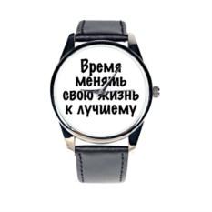 Часы «Время менять свою жизнь к лучшему»