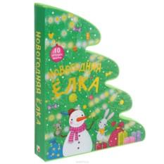 Детская книжка с вырубкой Новогодняя ёлка