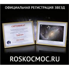Подарочный сертификат Дать имя звезде