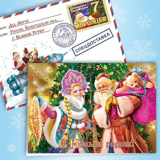 Открытка в конверте «Дед Мороз и Снегурочка»