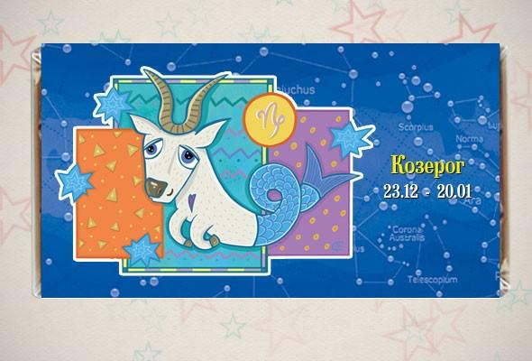 Именная шоколадная открытка «Козерог»