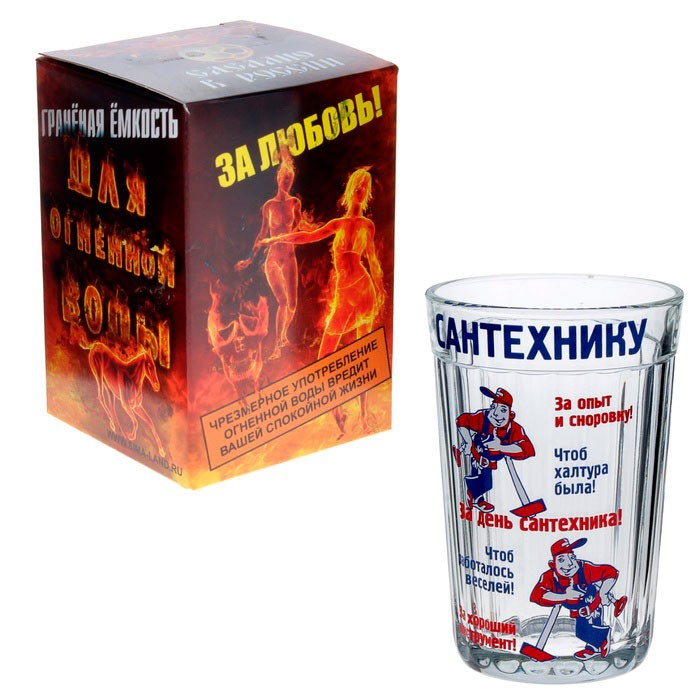 Граненый подарочный стакан Сантехнику