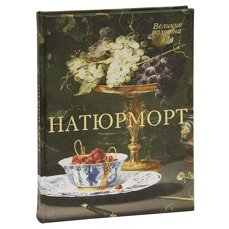 Книга Натюрморт