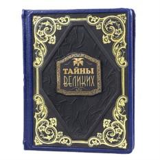 Подарочные книга «Тайны великих»