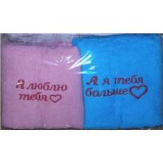 Набор полотенец Я люблю тебя, а я тебя больше