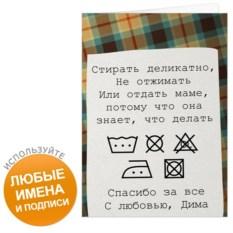 Именная открытка Стирка