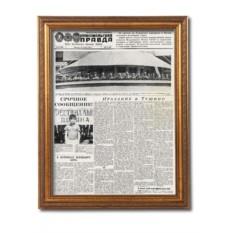 Поздравительная газета на день рождения 90 лет, Люкс