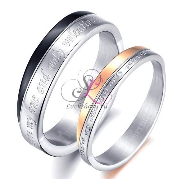 Кольца для пар Ты – моя одна и единственная ...