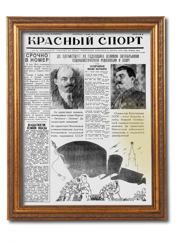 Поздравительная газета на день рождения 80 лет