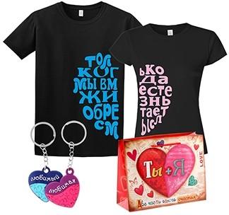Подарок для влюбленных Только когда мы вместе