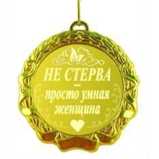 Медаль Не стерва - просто умная женщина