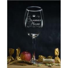 Бокал для вина Золотая мама