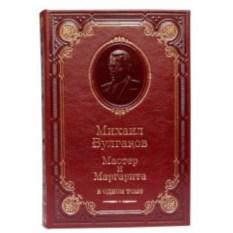 Подарочная книга Михаил Булгаков. Мастер и Маргарита