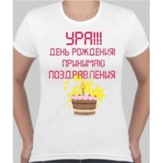 Женская футболка Ура! День рождения!