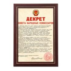 Шуточный Декрет Ленина ко дню рождения женщине