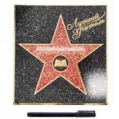 Диплом-открытка Звезда. Лучший учитель