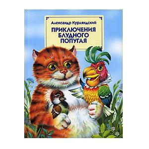 Курляндский А.Е. «Приключения блудного попугая»