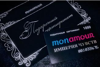 Скидка 15% на сертификат от MonAmour (обычная цена – 20000)