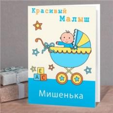 Именная открытка Красивый малыш