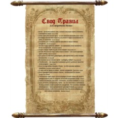 Пергамент Свод правил для процветания бизнеса, багет