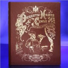 Подарочная книга-альбом из экокожи Рецепты нашей семьи