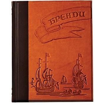 Подарочная книга «Бренди. Мировая Энциклопедия»