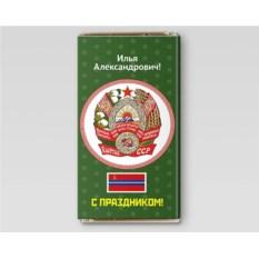 Именная шоколадная открытка «Герб Киргизской ССР»